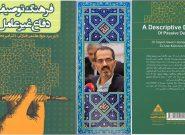 کتاب فرهنگ توصیفی دفاع غیر عامل دکتر سید جواد هاشمی فشارکی