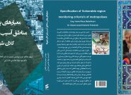 کتاب معیارهای پایش مناطق آسیبپذیر کلان شهرها