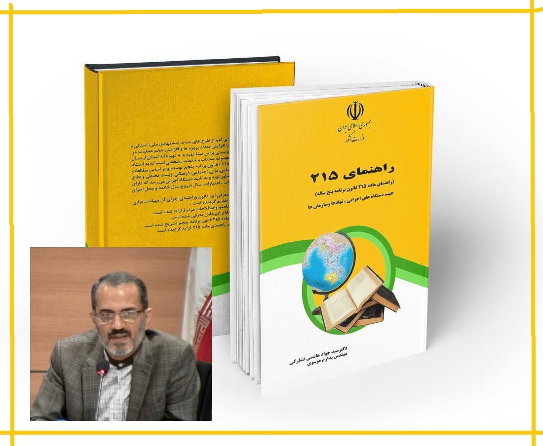 کتاب راهنمای ۲۱۵ (راهنمای ماده ۲۱۵ قانون برنامه پنج ساله) ، دکتر سید جواد هاشمی فشارکی