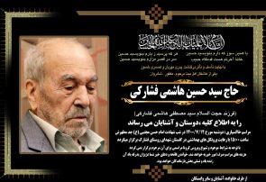 در رثای مرحوم حاج سید حسین هاشمی فشارکی